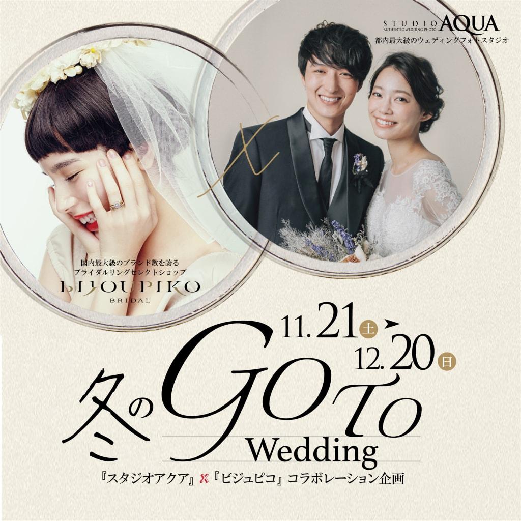 【❄️ 冬のGo To Wedding ❄️】ビジュピコ×スタジオアクア コラボレーション企画