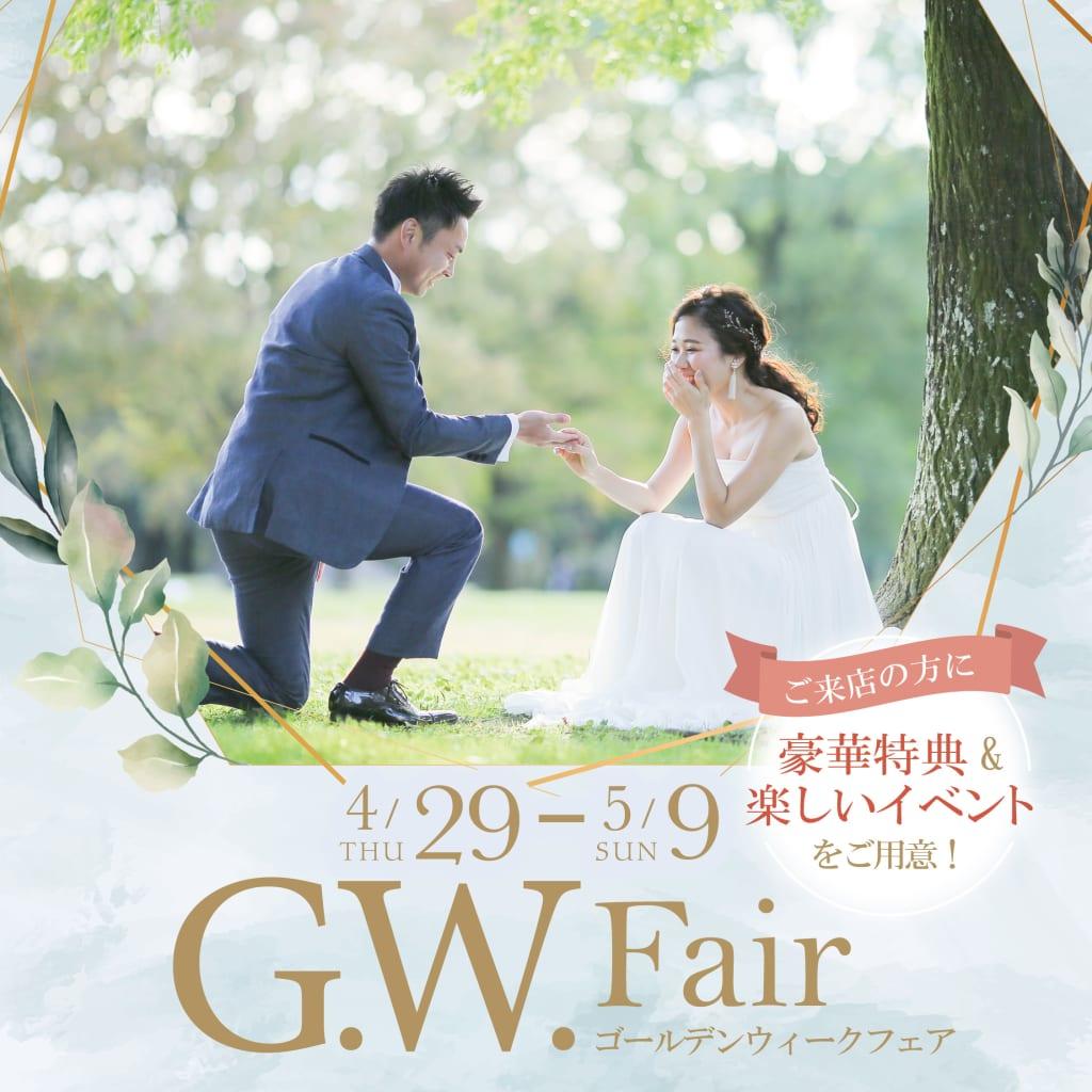 4/29〜5/9新宿店にてGWフェア開催!和装試着体験も実施します!