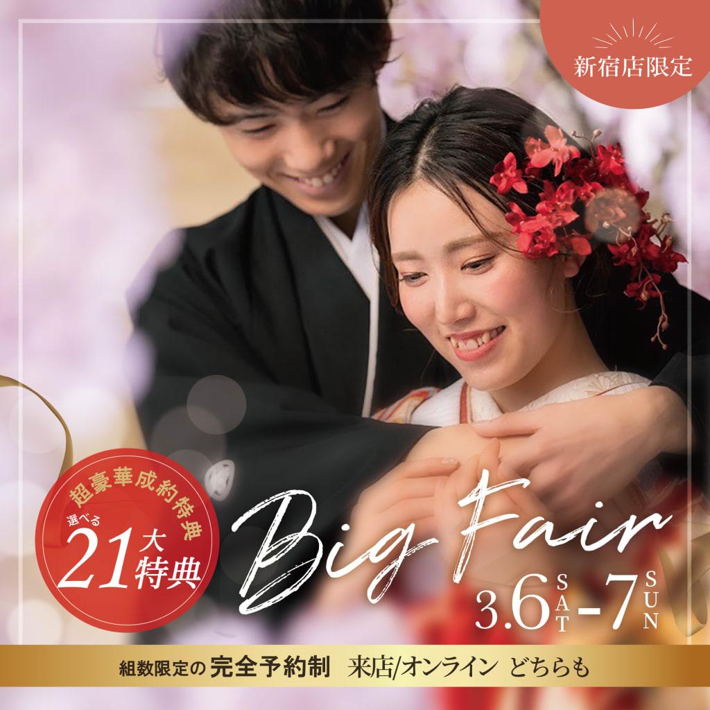 3/6,3/7の2日間!新宿店限定BIGフェア開催!!