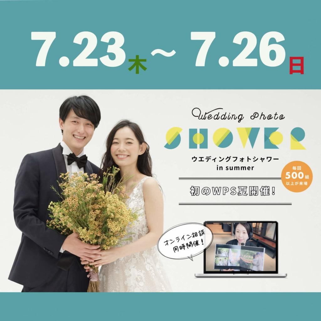 【7月23日〜7月26日限定♡ウェディングフォトシャワーin summer開催!!】