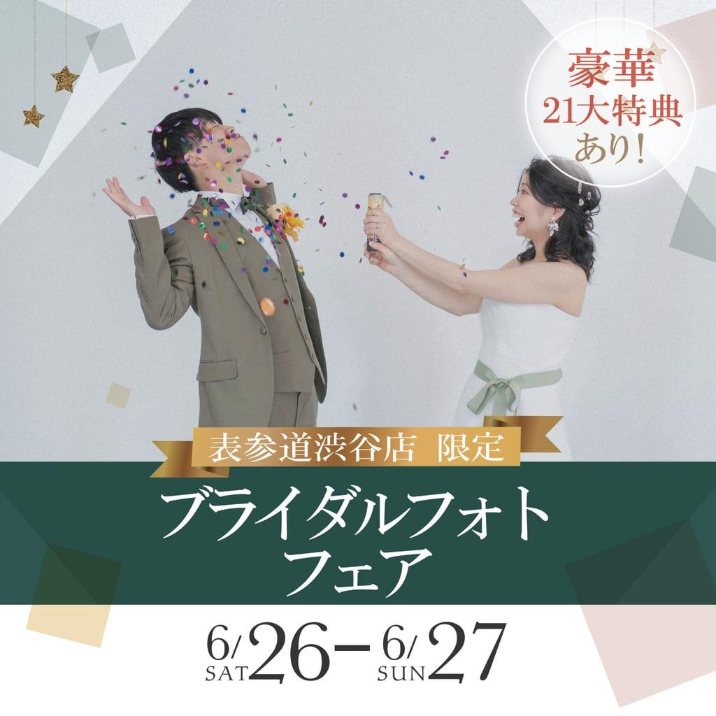 6/26・6/27の2日間☆表参道渋谷店限定!ブライダルフォトフェア開催!!