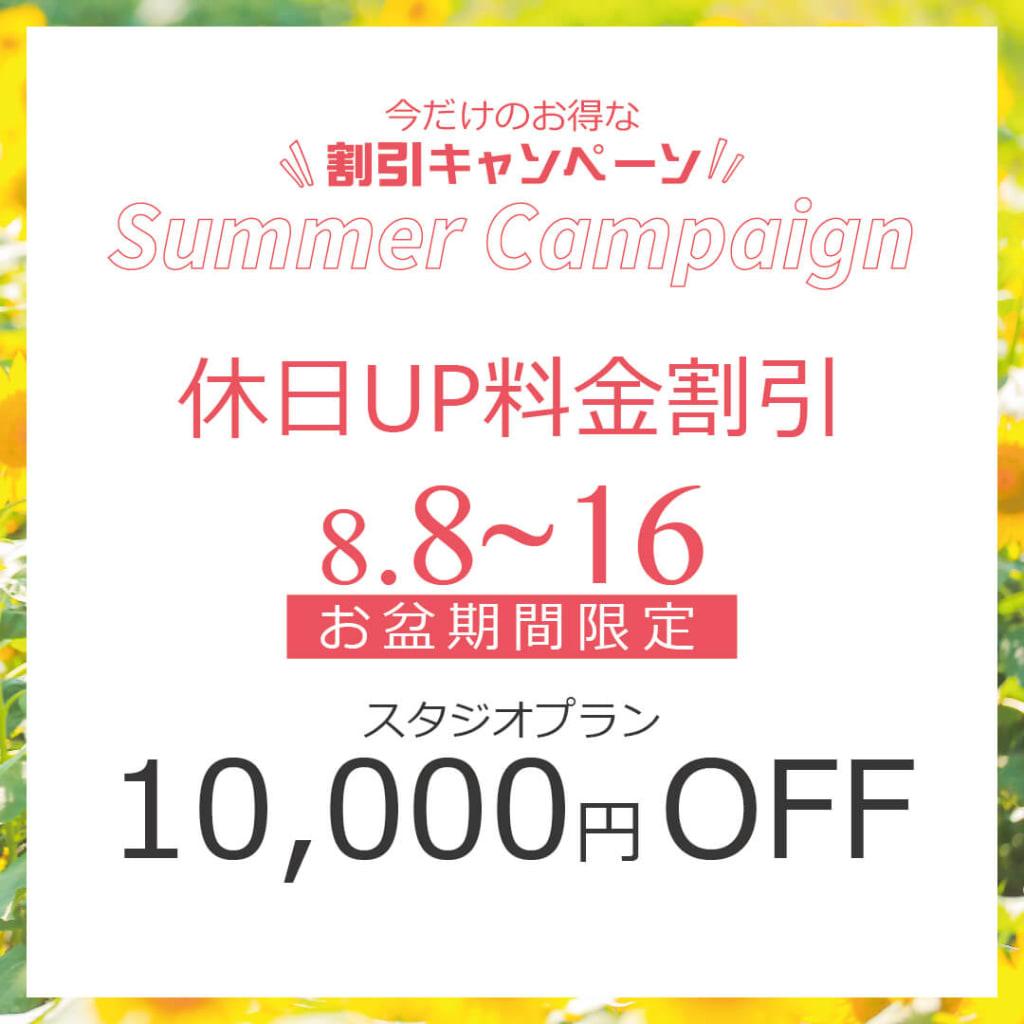 お盆キャンペーン!!!8/8~16 スタジオお盆料金OFF