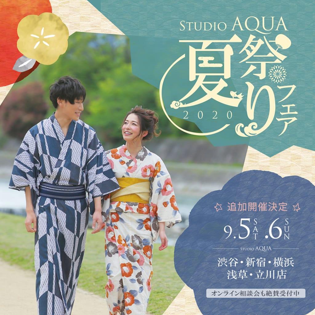 好評のため9/5・9/6AQUA夏祭りフェアを新宿店にて開催決定♡