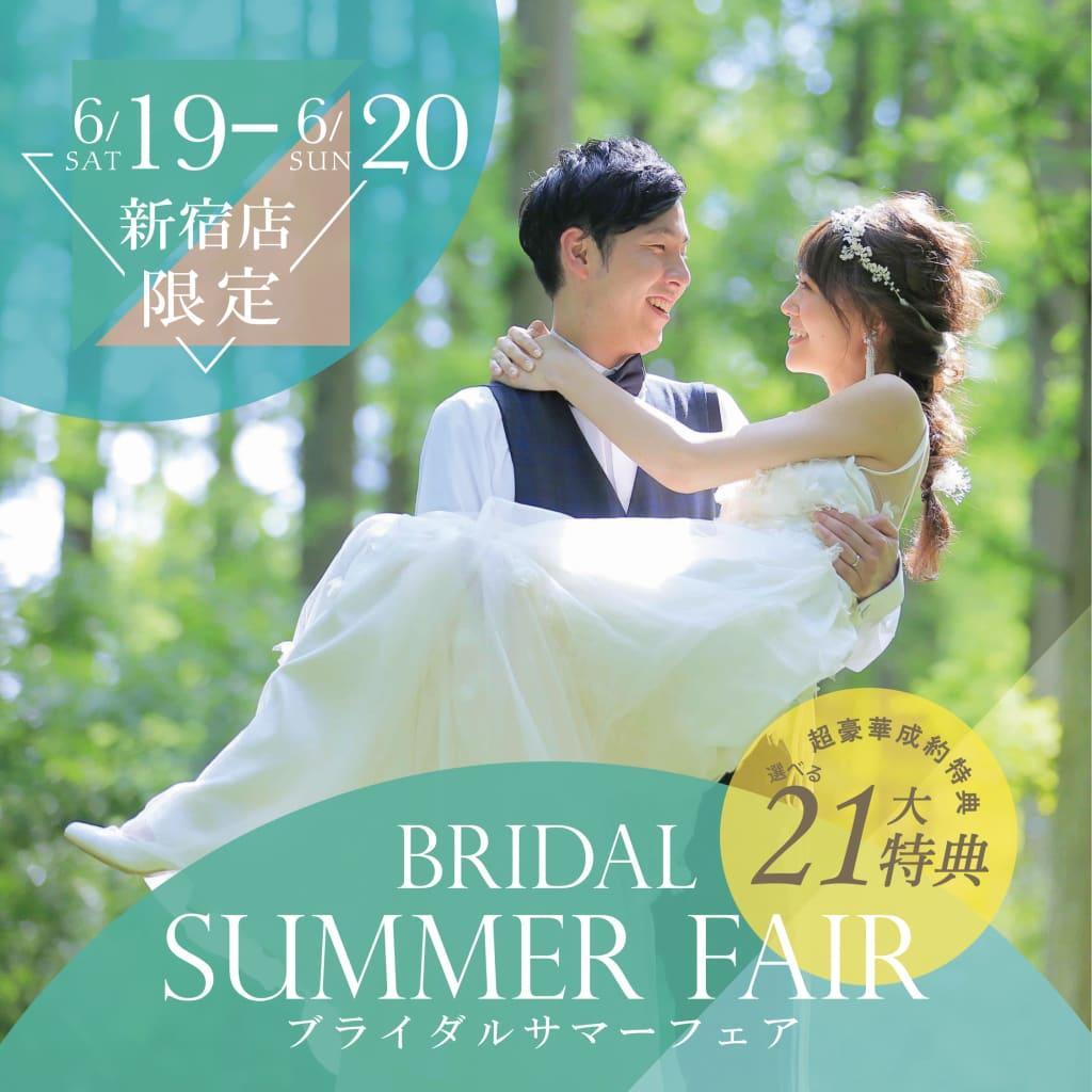 6/19・6/20新宿店限定にてBRIDAL SUMMER FAIR 開催♫