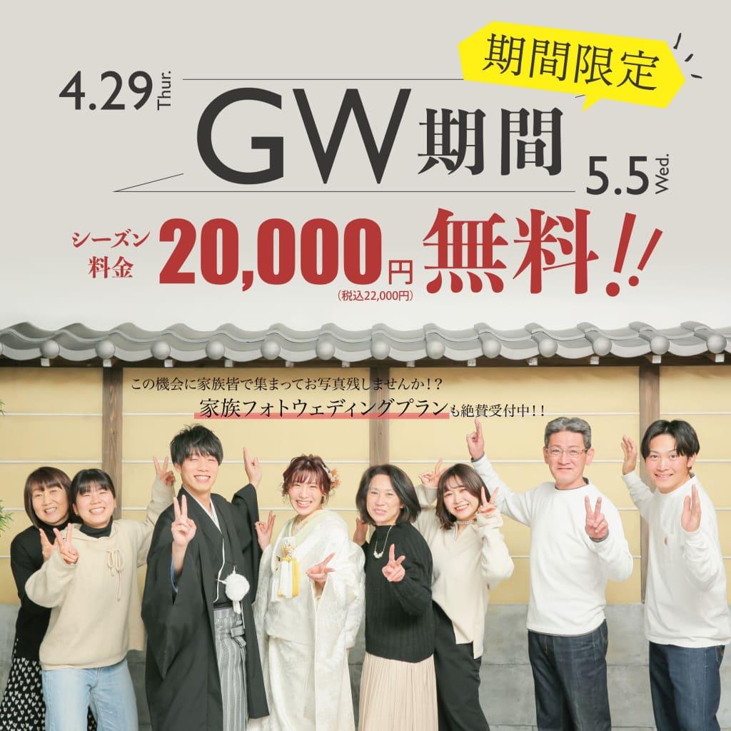 GWのシーズン料金税込22,000円が今なら無料!!