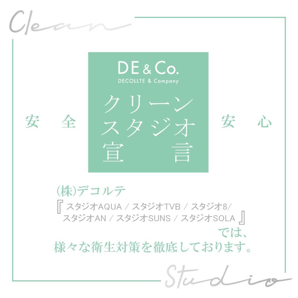 安全・安心\クリーンスタジオ宣言/