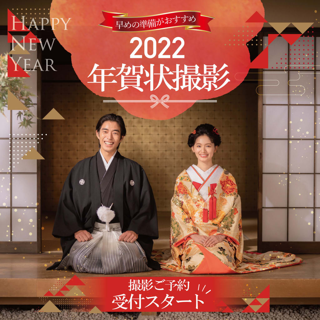 \2022/ 年賀状撮影予約受付スタート🎍
