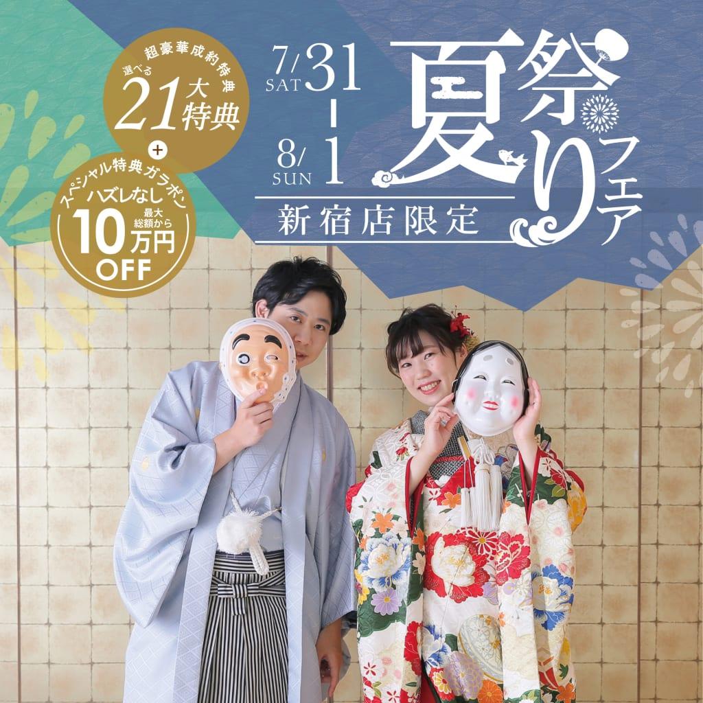 7/31・8/1はスタジオアクア新宿店へ!!夏祭りフェア開催します✨