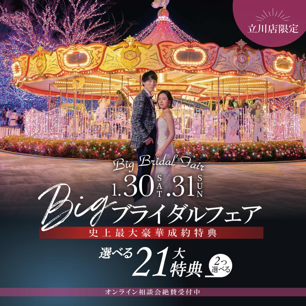 1/30・1/31立川店限定!BIGブライダルフェア開催♫