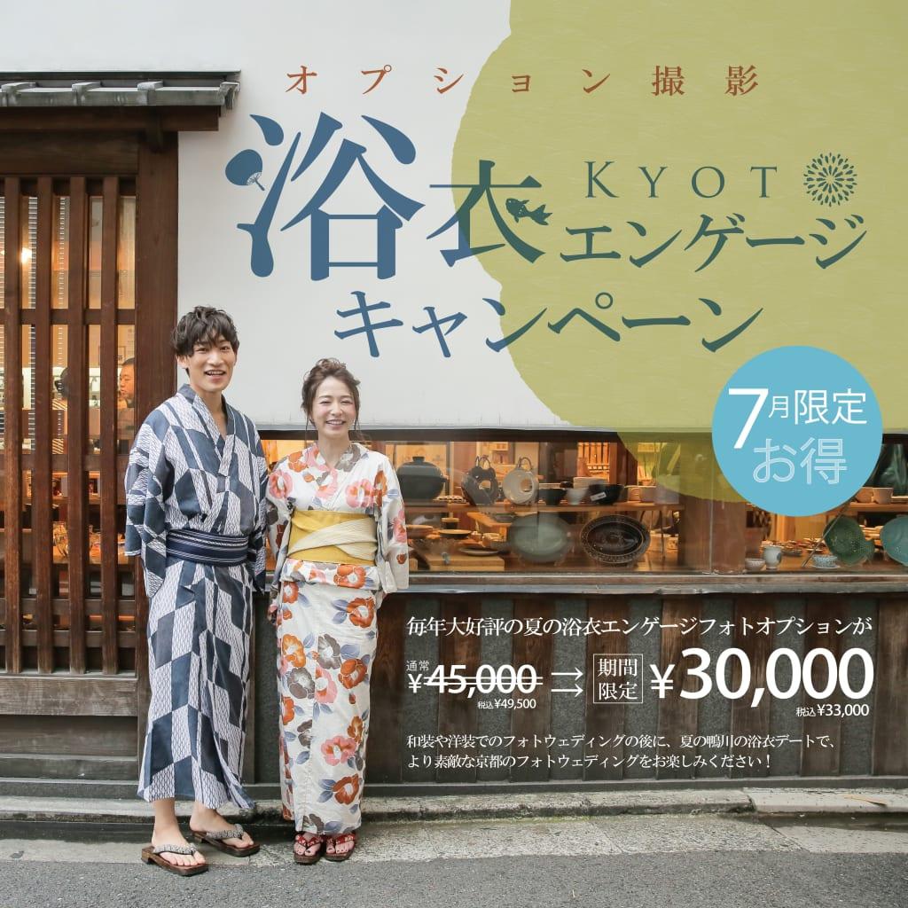【TVB京都店限定】浴衣エンゲージキャンペーン♪