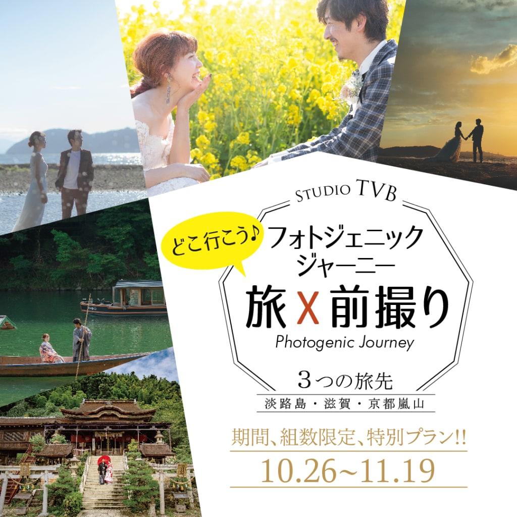 【旅×フォトウェディング】日本の美を活かしたロケーション撮影「フォトジェニックジャーニー」をリリース!