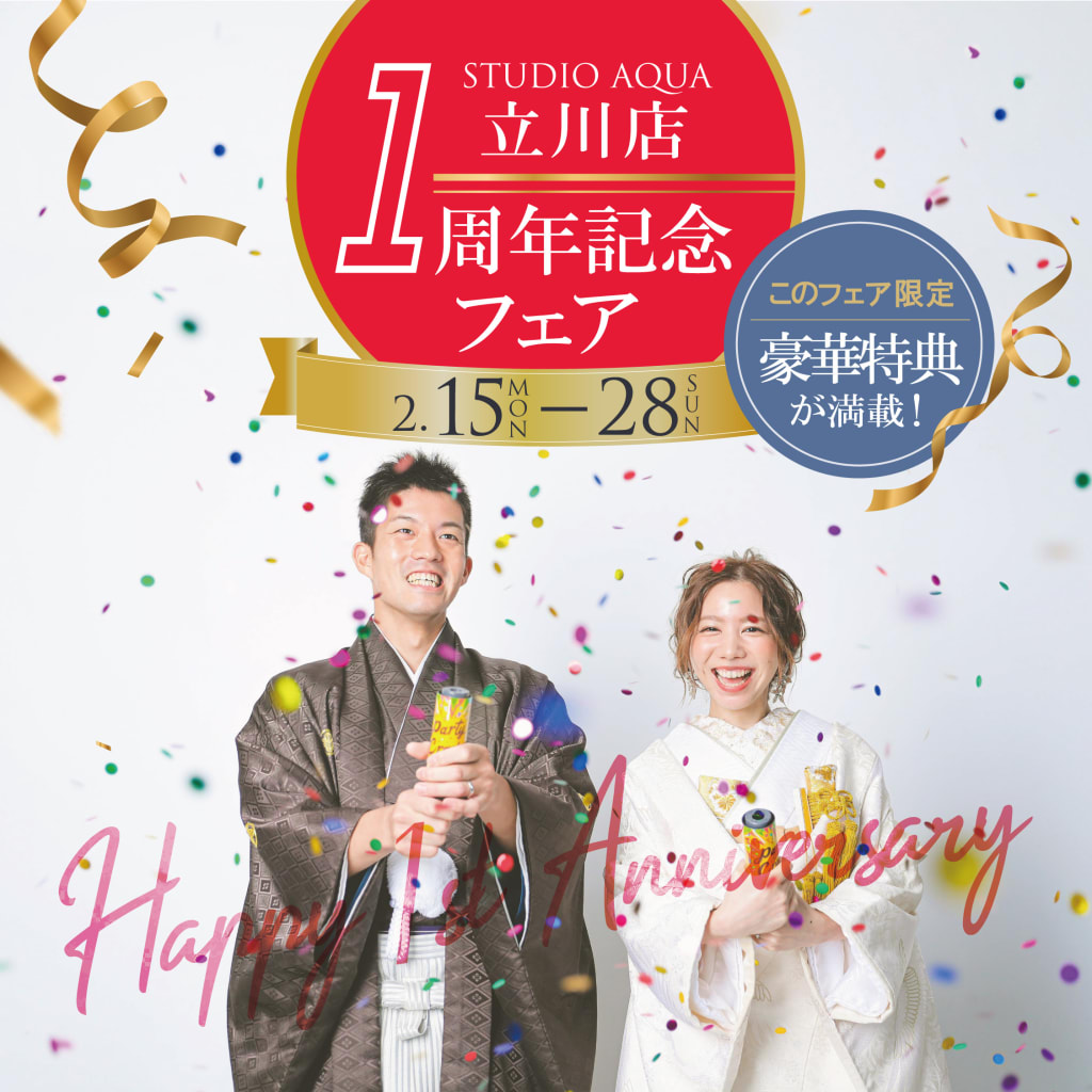 立川店OPEN1周年記念フェア開催!!