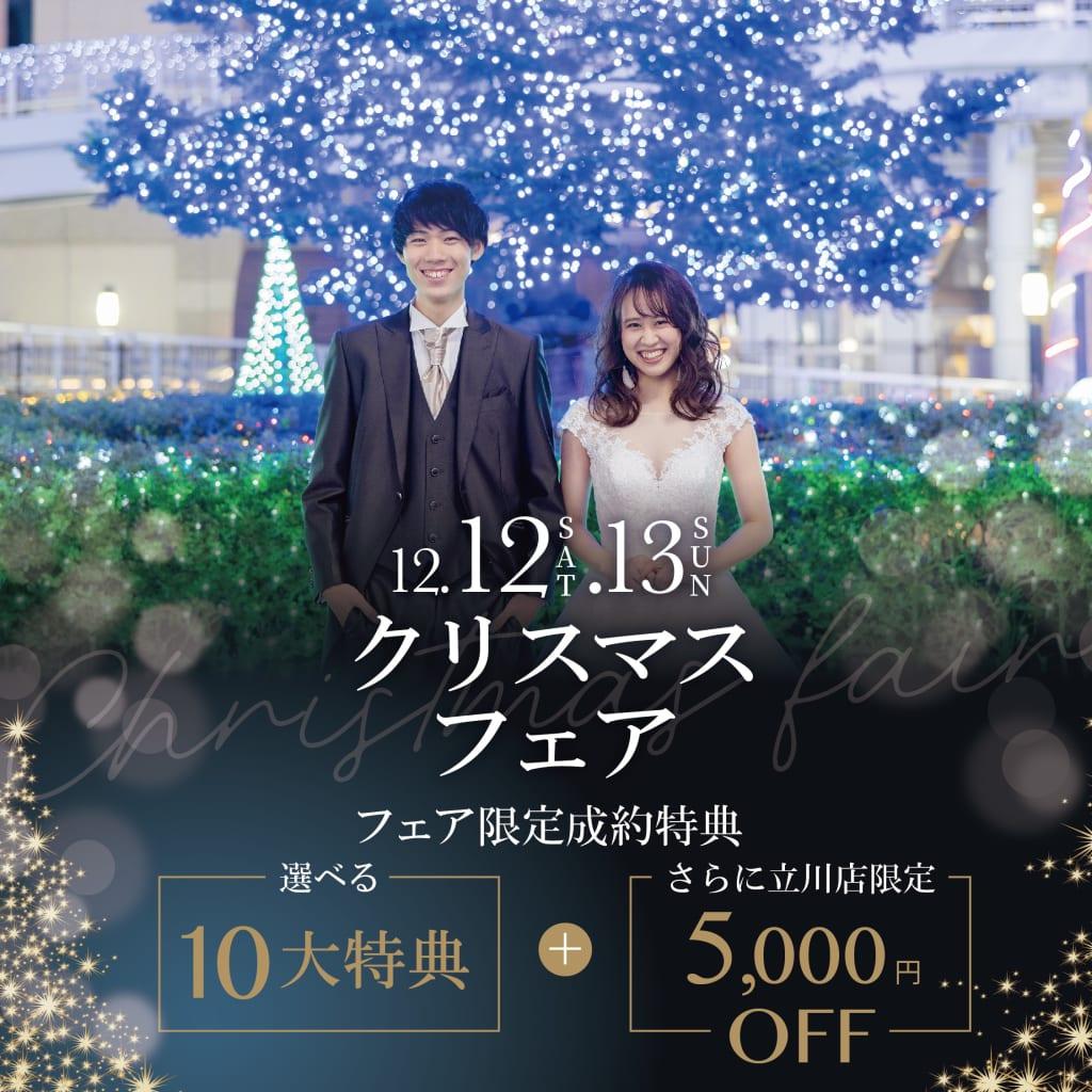 12/12・12/13の2日間にてクリスマスフェア開催♫