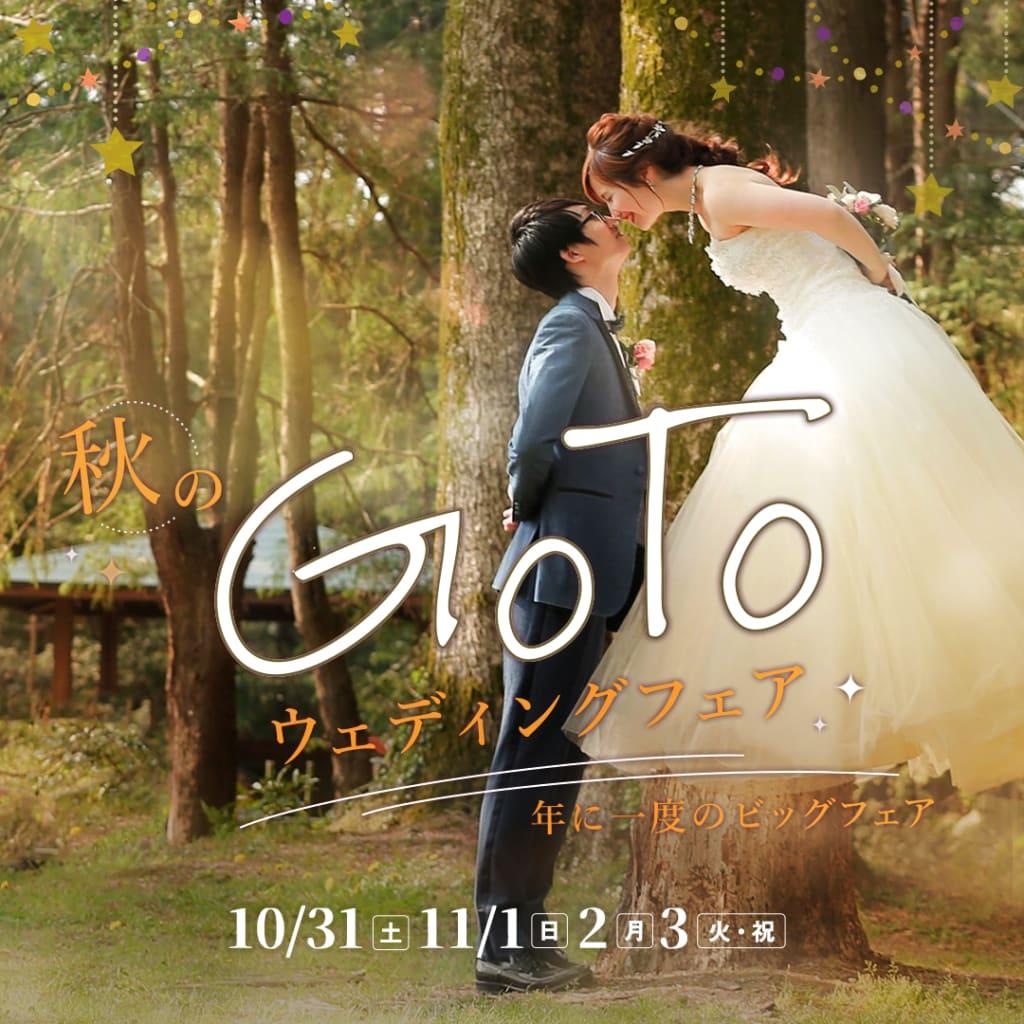 10/31〜11/3の4日間!!秋のGO TO ウェディングフェア開催!!