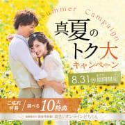 ☆*:.。. 真夏のトク大キャンペーン .。.:*☆
