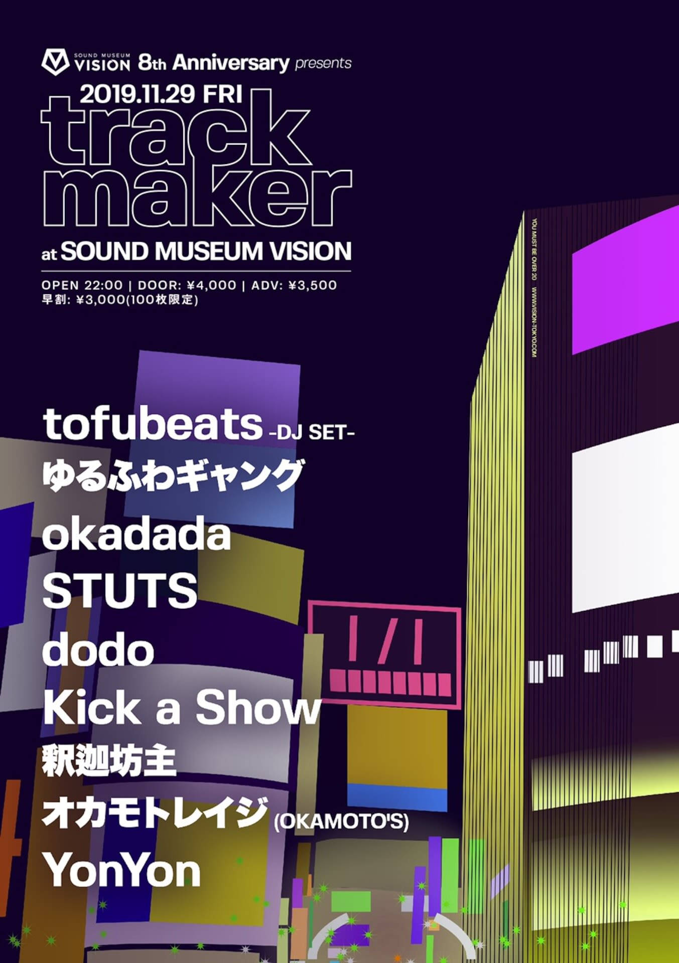 ストリートなイベント【東京】渋谷SOUND MUSEUM VISION8周年アニバーサリーパーティー『trackmaker』 ポップ、ヒップホップ、ダンスミュージック、あらゆるサウンドが楽しめる1日!