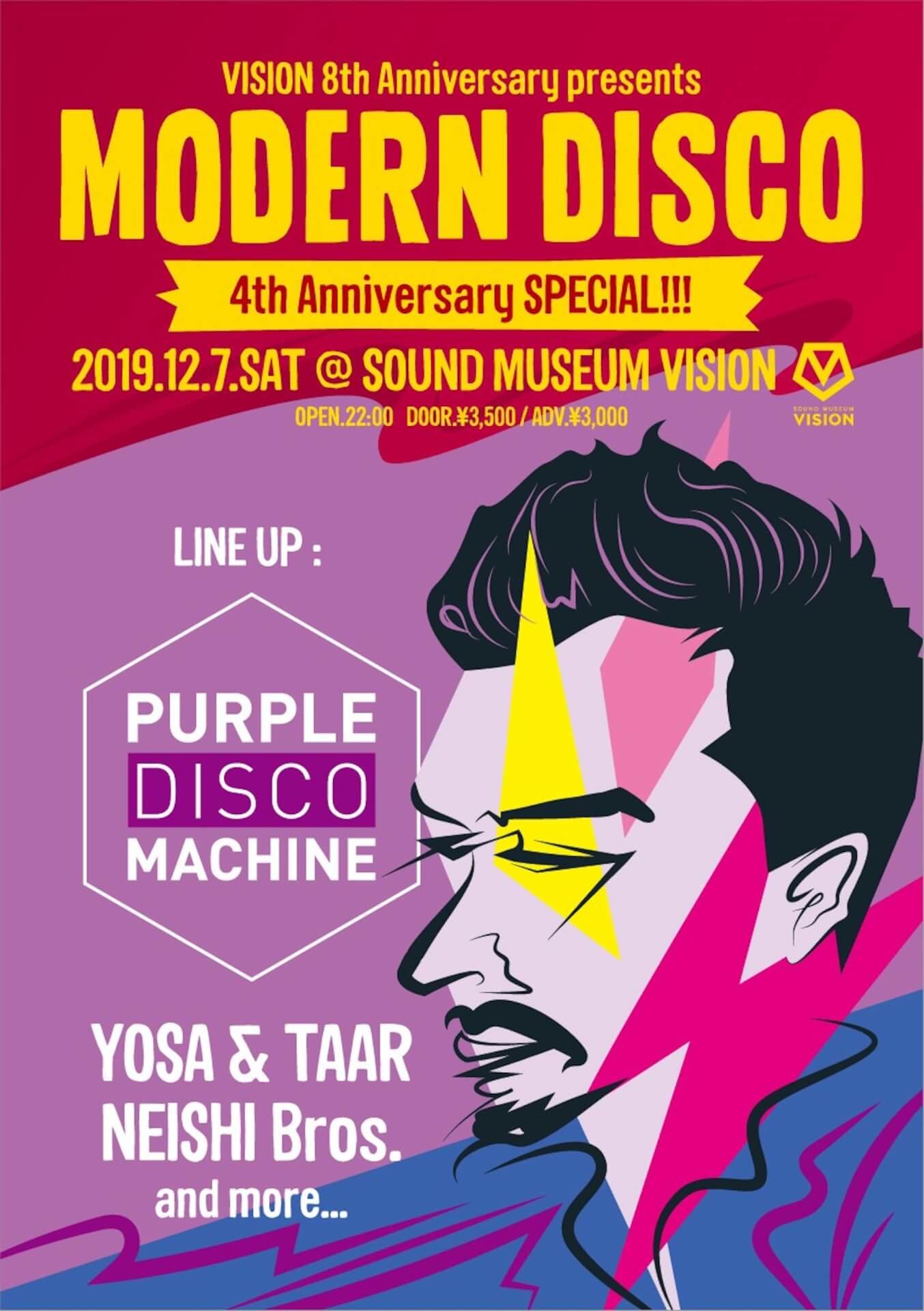 ストリートなイベント【東京】渋谷SOUND MUSEUM VISION8周年アニバーサリーパーティー『MODERN DISCO』 東京のディスコ/ハウスシーンを代表する大人気パーティー!