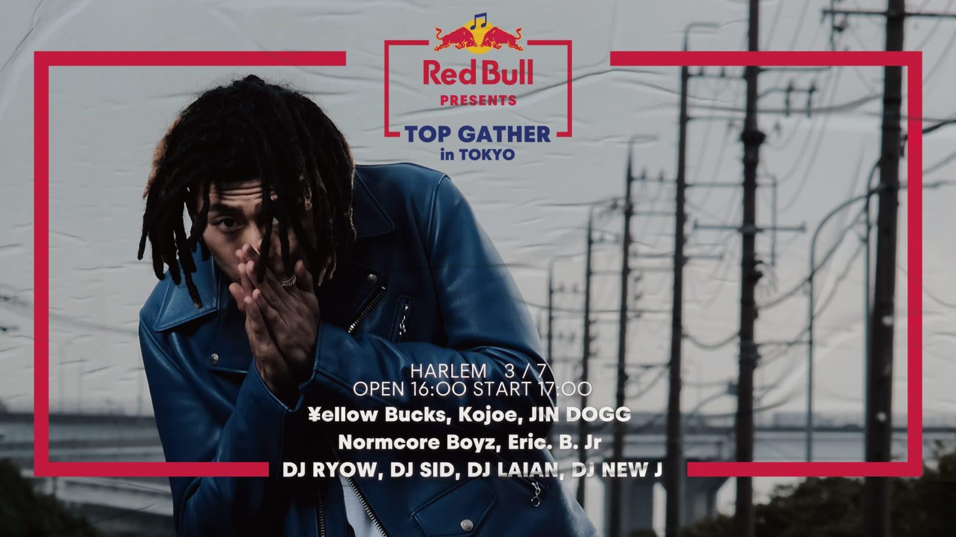 """ストリートなイベント【東京】Red Bull presents """"TOP GATHER in TOKYO"""" ¥ellow Bucks主催イベントが東京初開催!"""