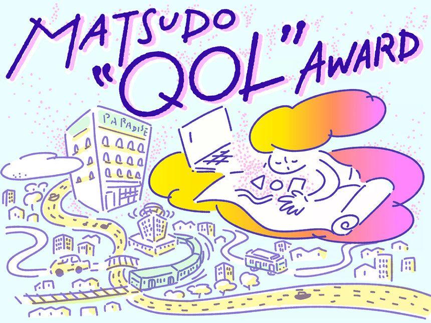 """ストリートなイベント【ネット配信】MATSUDO""""QOL""""AWARD コロナ禍のアーティストを支援!アーテイストが没頭することを応援するイベントが開催!"""