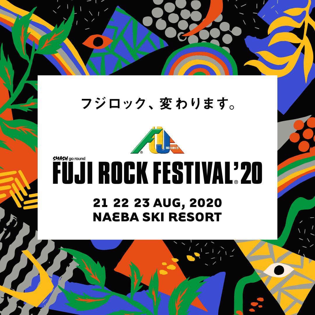 ストリートなイベント【新潟】FUJI ROCK FESTIVAL '20 日本をレペゼンする大人気フェス今年も開催!