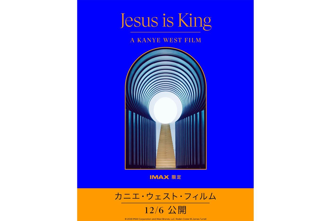 ストリートなイベント【東京】IMAX 映画『ジーザス・イズ・キング』 Kanye Westのドキュメンタリー映画の日本公開が決定!