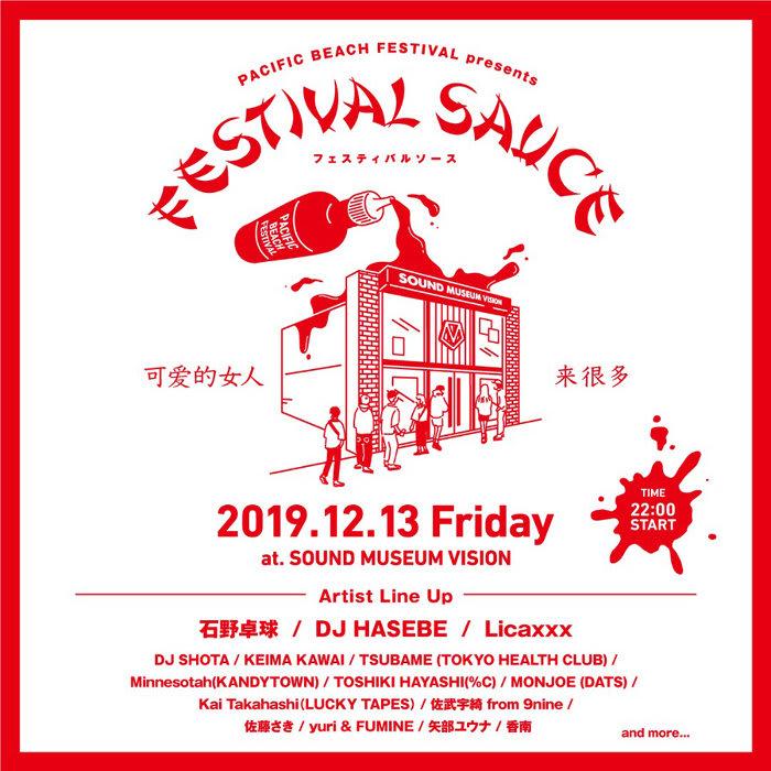 ストリートなイベント【東京】PACIFIC BEACH FESTIVAL presents FESTIVAL SAUCE 湘南のビーチフェスティバルが渋谷に出現!?