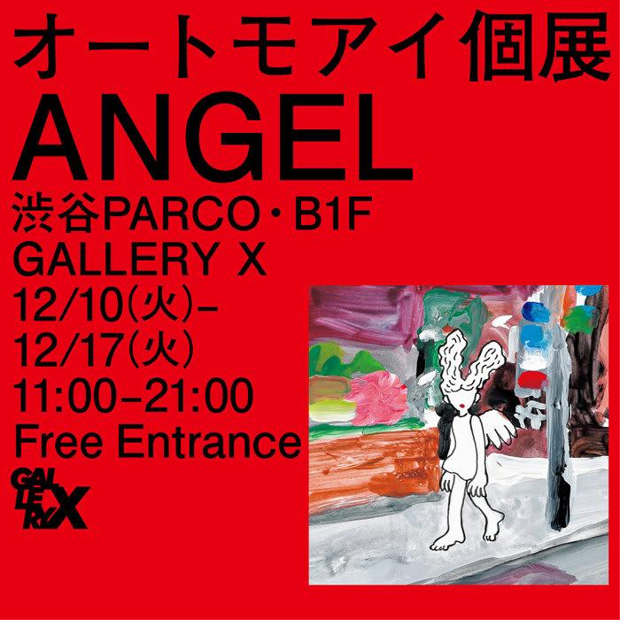 ストリートなイベント【東京】オートモアイ個展『ANGEL』 初のメジャー作品集『ANGEL』刊行を讃えたイベント!