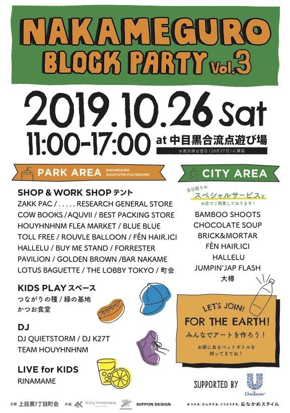 ストリートなイベント【東京】NAKAMEGURO BLOCK PARTY VOL.3 中目黒の中目黒による、中目黒なパーティ!