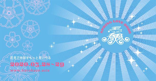ストリートなイベント【東京】Spring Love 春風 2020 代々木公園恒例のフリーフェスが今年も開催!