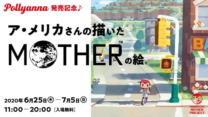 ストリートなイベント【東京】ア・メリカさんの描いた「MOTHER」の絵。 漫画・Pollyannaの発売記念イベント開催!