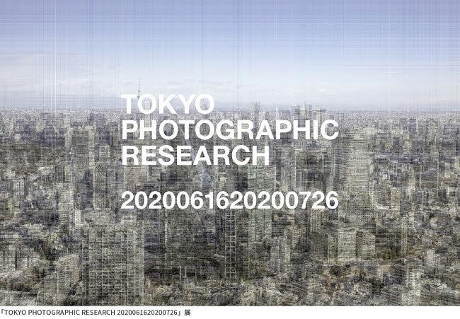 ストリートなイベント【東京】TOKYO PHOTOGRAPHIC RESEARCH展 6組のアーティストが2020年代の東京の姿を映し出す!