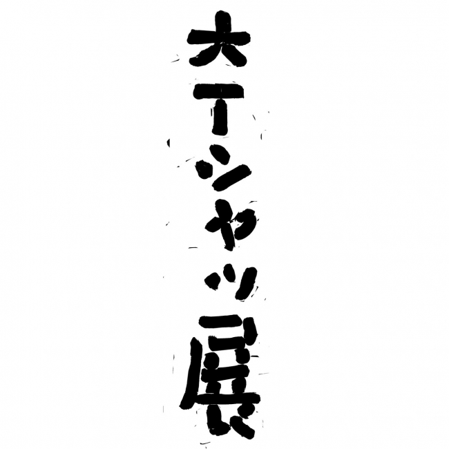 ストリートなイベント【東京】weber 『大Tシャツ展』 店舗を持たない古着店・weberによるTシャツの祭典!