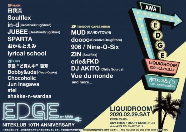 ストリートなイベント【東京】EDGE by AWA AWAによるイベント第四弾がLIQUIDROOMで開催!