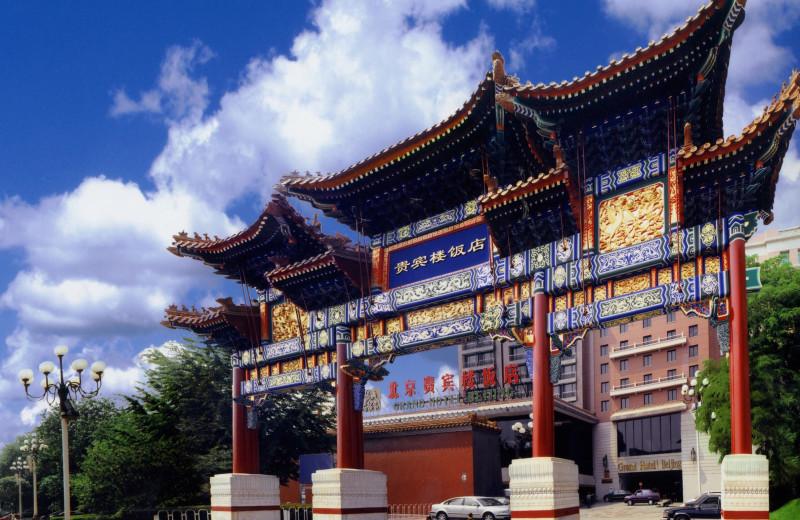 Exterior view of Grand Hotel Beijing.