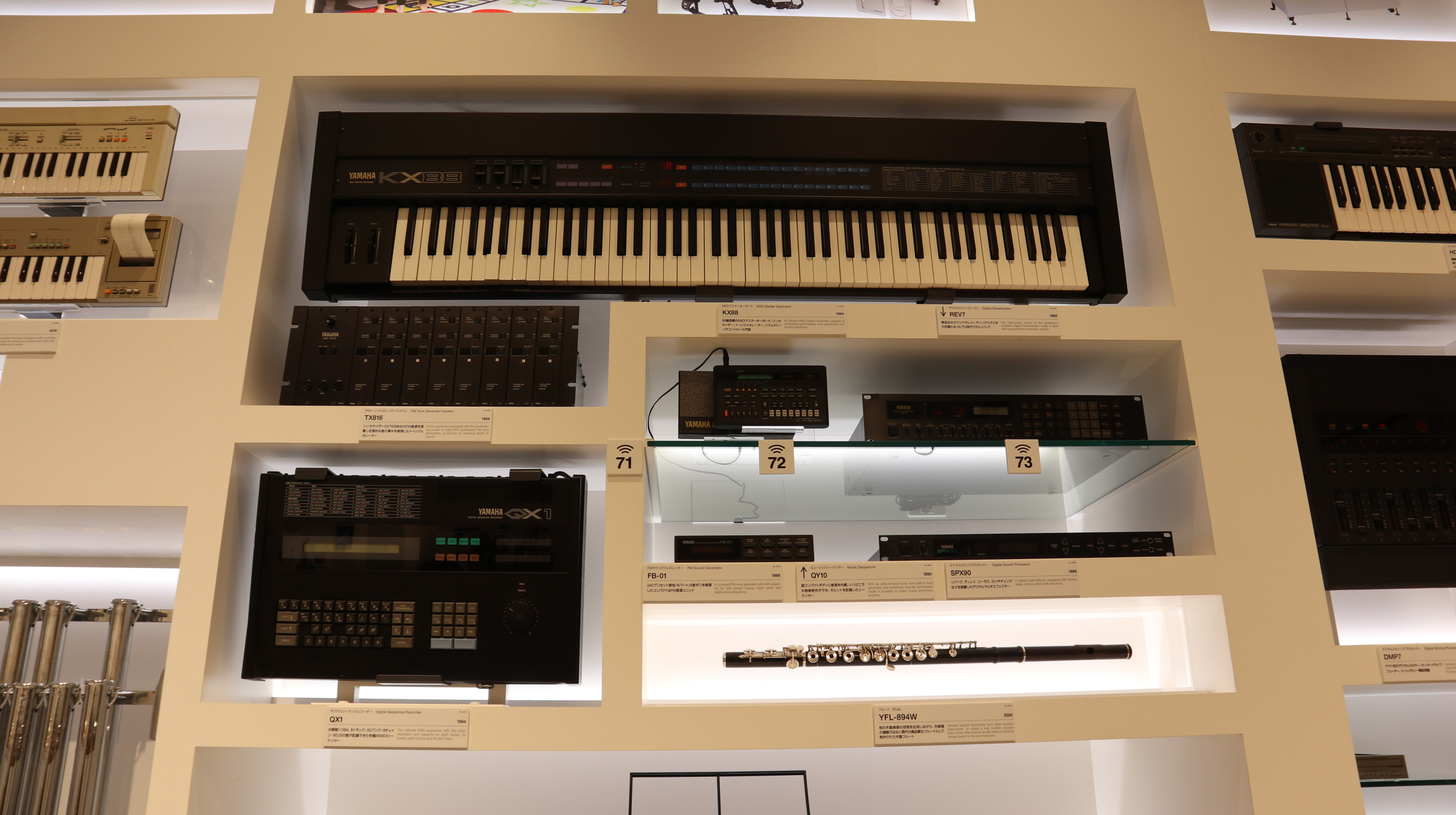 Yamaha instruments and sequencers