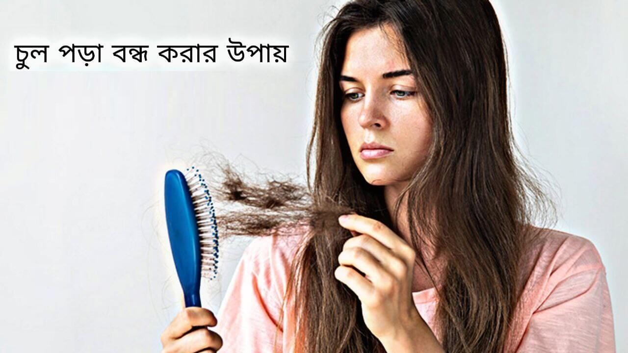 চুল পড়া বন্ধের সহজ সমাধান। Easy solution to stop hair loss by reviewstark