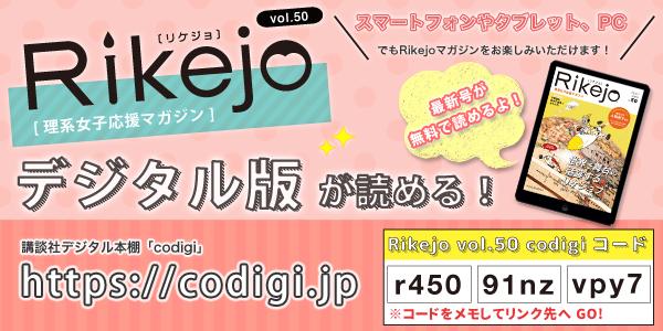 Rikejo50_codigiバナー
