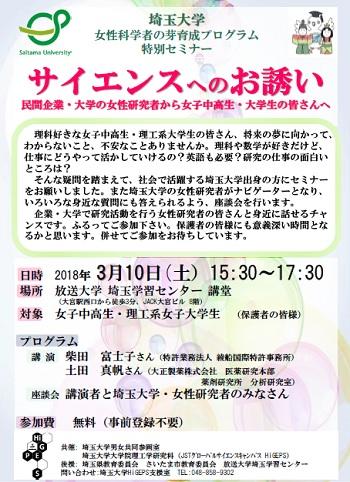 埼玉大学1