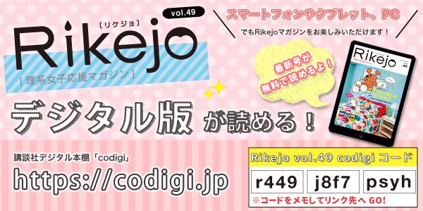 Rikejo49_codigiバナー