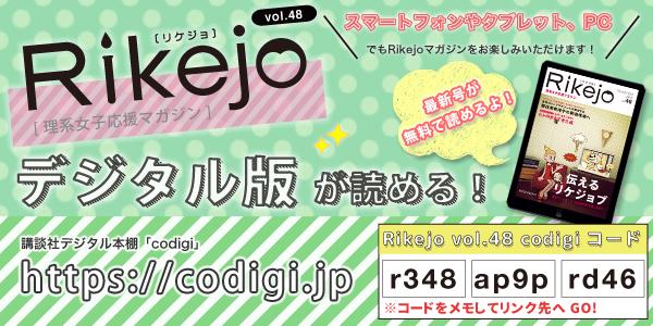 Rikejo48_codigiバナー