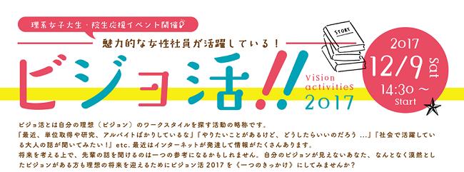bijokatsu_webbanner