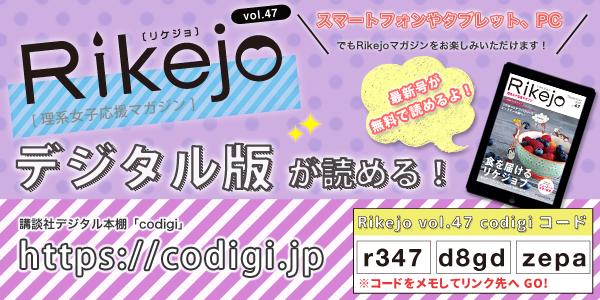 Rikejo47_codigiバナー