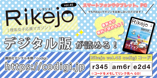 Rikejo45_codigiバナー