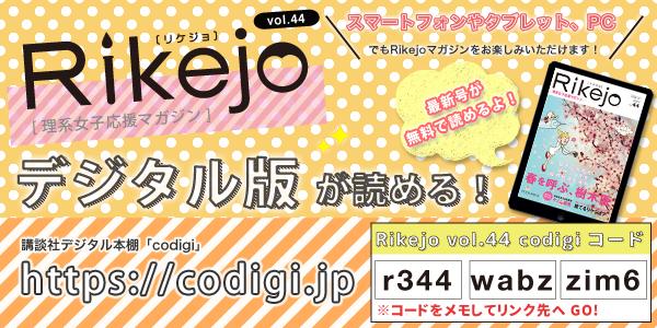 Rikejo44_codigiバナー