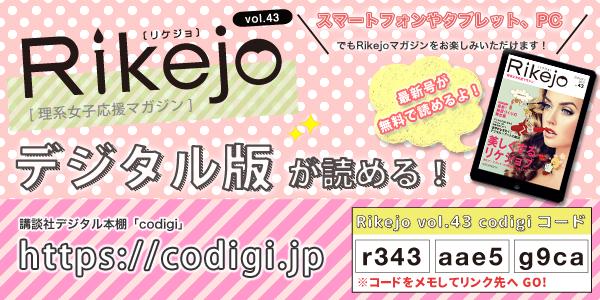 Rikejo43_codigiバナー
