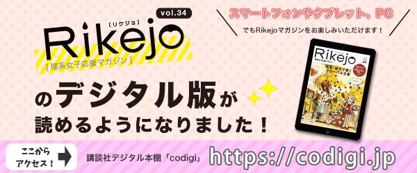 Rikejo34_codigiバナー