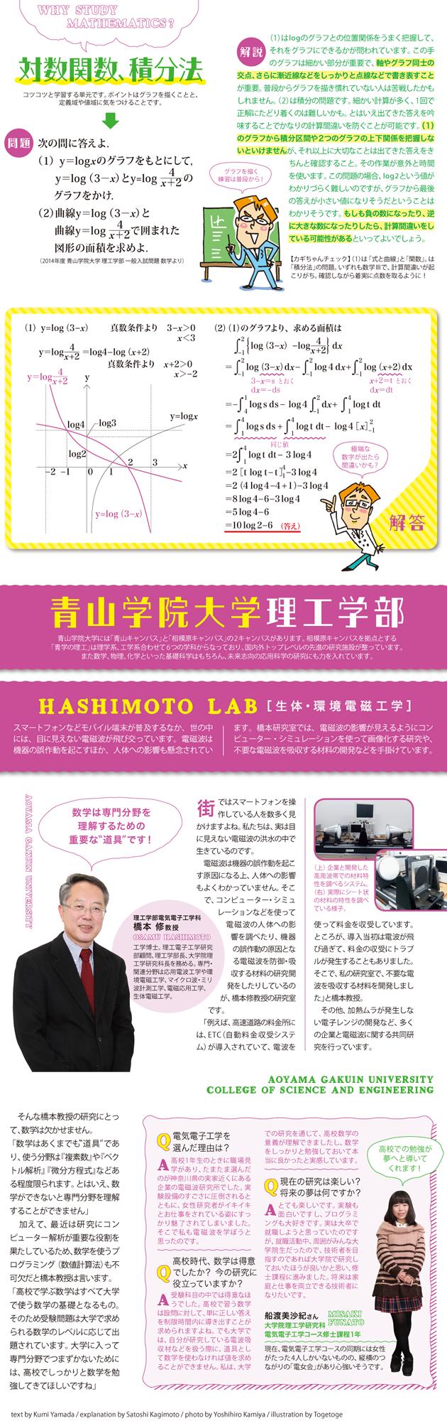 32号数学企画_青学