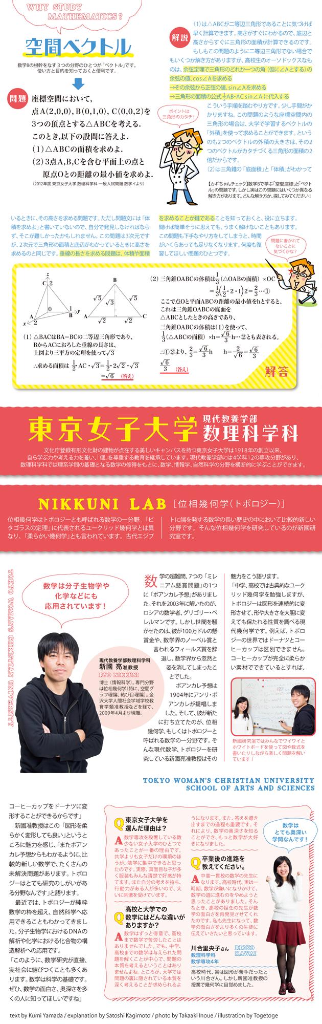 32号数学企画_東京女子