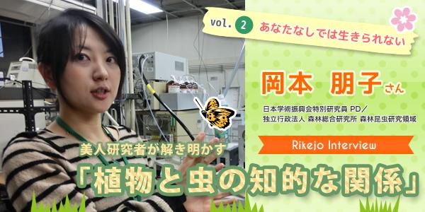 okamotosan_vol2
