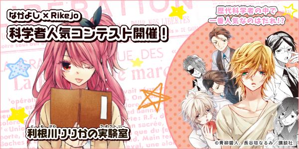 nakayoshi×rikejo_banner